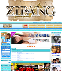 無修正動画配信サイト ZIPANG